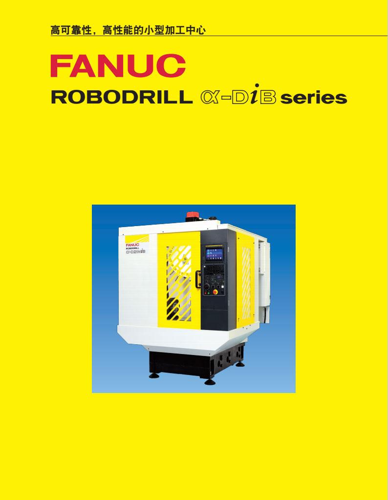 加工中心_ROBODRILL_DiB(C)-01
